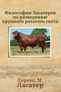 The Lasater Philosophy of Cattle Raising / Russian Edition